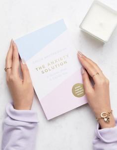 Книга The Solution Book - Как снять стресс и беспокойство - Мульти Books