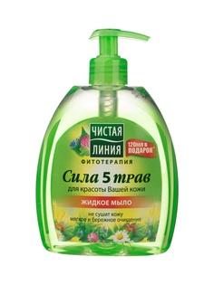 Жидкое мыло ЧИСТАЯ ЛИНИЯ