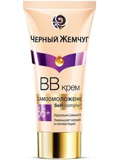 BB-кремы ЧЕРНЫЙ ЖЕМЧУГ