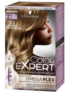 Краски для волос Color Expert