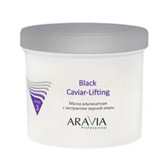 Альгинатная маска Aravia Professional