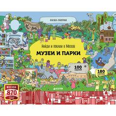 Найди и покажи в Москве: Музеи и парки, Абрамов Р. Clever