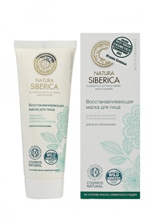 Маска для лица Natura Siberica