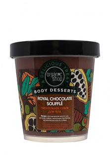 Суфле для тела Organic Shop