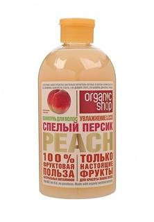 Шампунь Organic Shop