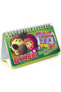 Буквы Маша и Медведь