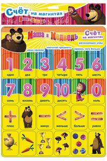 Счет на магнитах Маша и Медведь