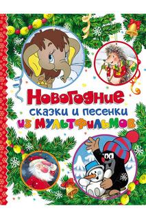 Новогодние сказки и песенки Росмэн