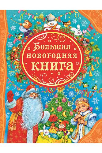 Большая новогодняя книга Росмэн