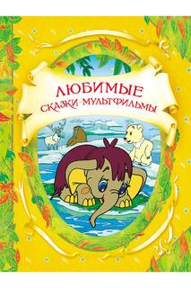 Любимые сказки-мультфильмы Росмэн
