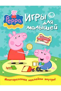 Игры для малышей Peppa Pig