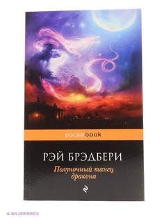Книги Эксмо
