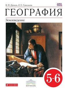 Учебники ДРОФА