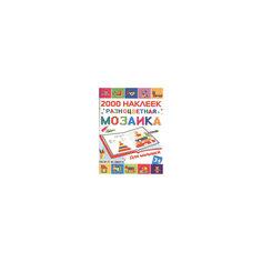 2000 наклеек: Разноцветная мозаика для малышей Издательство АСТ