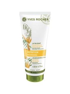 Молочко Yves Rocher