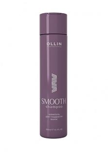 Шампунь для гладкости волос Ollin