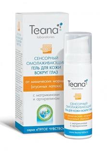 Гель для глаз Teana