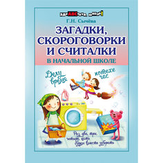 Загадки, скороговорки и считалки в начальной школе, Сычева Г.Н. Fenix