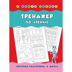 Тренажер по чтению, Леонова Н.С. Fenix