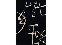 "Ковер ""Haruki"" 300x400 Rugsbe"