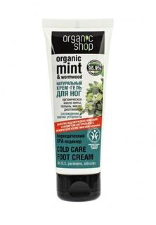 Крем-гель для ног Organic Shop