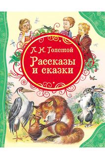 Рассказы и сказки Росмэн