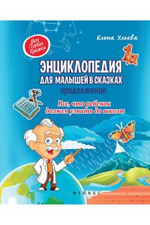 Энциклопедия для малышей ФЕНИКС