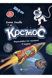 Космос: энциклопедия ФЕНИКС