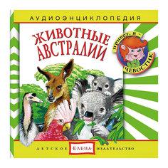 """Аудиоэнциклопедия """"Животные Австралии"""", CD Детское издательство Елена"""