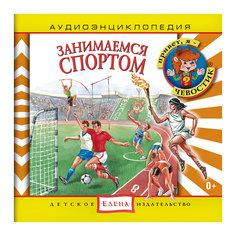 """Аудиоэнциклопедия """"Занимаемся спортом"""", CD Детское издательство Елена"""