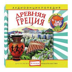 """Аудиоэнциклопедия """"Древняя Греция"""", CD Детское издательство Елена"""