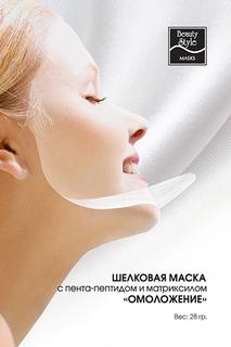 Шелковая маска для лица BeautyStyle