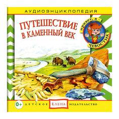 """Аудиоэнциклопедия """"Путешествие в Каменный век"""", CD Детское издательство Елена"""