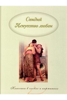 Овидий. Искусство любви Издательство Капитал