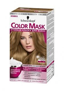 Краска для волос Color Mask