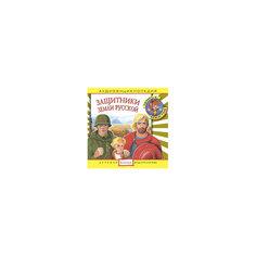 """Аудиоэнциклопедия """"Защитники Земли Русской"""", CD Детское издательство Елена"""