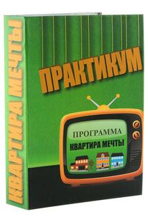 """Копилка-сейф """"Квартира мечты"""" Русские подарки"""