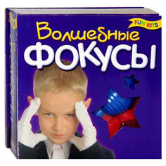 "Набор ""Волшебные фокусы"" Фан китс"