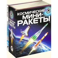 "Набор ""Космические мини-ракеты"""