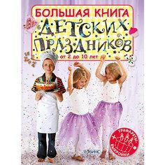 Большая книга детских праздников Робинс