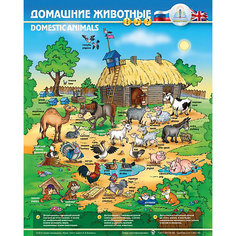 """Электронный звуковой плакат """"Домашние животные"""" Знаток"""