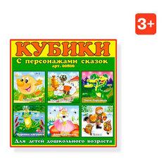 Кубики в картинках 06 (персонажи сказок), Стеллар