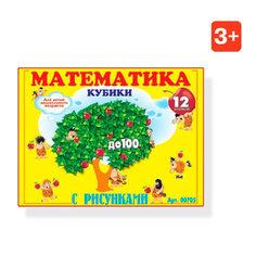 "Кубики ""Математика с рисунками"", Стеллар"