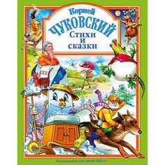 Стихи и сказки, К. Чуковский Проф Пресс