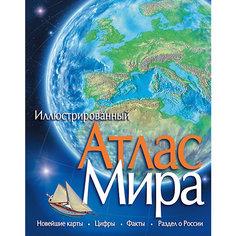 Иллюстрированный Атлас мира Махаон