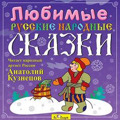 Би Смарт CD. Любимые русские народные сказки