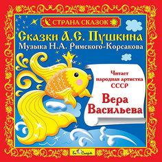 Би Смарт CD. Сказки А.С.Пушкина