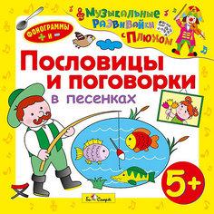 Би Смарт CD. Пословицы и поговорки в песенках. (от 5 лет)