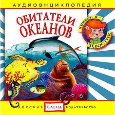 """Аудиоэнциклопедия """"Обитатели океанов"""", CD Детское издательство Елена"""