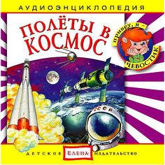 """Аудиоэнциклопедия """"Полёты в космос"""", CD Детское издательство Елена"""